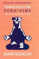 Мэнсон Марк Тонкое искусство пофигизма Парадоксальный способ жить счастливо 978-5-9614-4898-6