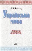шевчук с. украінська мова \збірник диктантів\ 978-966-8959-69-1