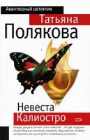 Татьяна Полякова Невеста Калиостро 978-5-699-30060-0