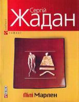 Жадан Сергій Лілі Марлен: Книга нових та вибраних віршів 978-966-03-4881-3