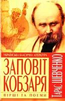 Шевченко Тарас Заповіт Кобзаря: вірші та поеми 978-966-338-928-8