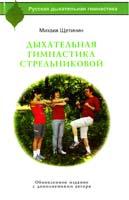 Щетинин Михаил Дыхательная гимнастика Стрельниковой 978-5-17-072172-6