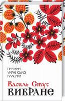 Стус Василь Василь Стус. Вибране 978-617-12-5960-7
