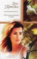 Вера Копейко Окольцованная птица 5-17-012162-8