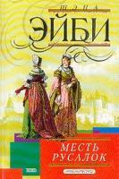 Эйби Ш. Месть русалок: Роман (пер. с англ. Андреевой О.) 5-699-06325-0