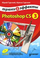 Юрий Гурский, Ирина Гурская Photoshop CS3. Трюки и эффекты (+ CD-ROM) 978-5-91180-586-9