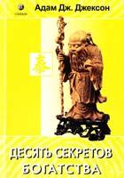 Джексон Адам Десять секретов Богатства 5-912501-39-6, 978-5-91250-139-5