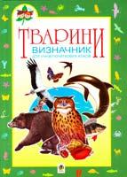 Упор.Талпош B.C., Майхрук М.Л. Тварини: Визначник для учнів початкових класів 978-966-408-350-5
