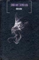 Стивен Кинг Волки Кальи 5-17-023645-х