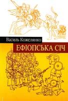 Кожелянко Василь Ефіопська січ 978-966-668-191-4