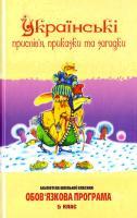 упоряд. та передм. Н. Сойко Українські прислів'я, приказки та загадки 978-617-592-219-4