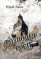 Липа Юрій Розподіл Росії 978-966-1513-27-6