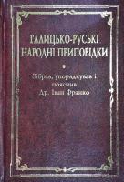 Франко Іван Галицько-руські народні приповідки: У 3-х т. 966-613-463-2