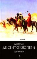 Антуан де Сент-Экзюпери Цитадель 978-5-699-41811-4