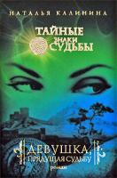 Наталья Калинина Девушка, прядущая судьбу 978-5-699-36987-4