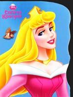 Книжка-картонка Спляча Красуня. Принцеси Діснея 978-617-500-242-1