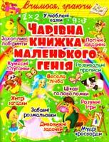 Укладач Т. В. Гладка Чарівна книжка маленького генія 978-617-08-0180-7