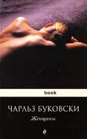 Буковски Чарльз Женщины 978-5-699-37887-6