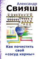 Свияш Александр Как почистить свой «сосуд кармы» 978-5-227-01441-2