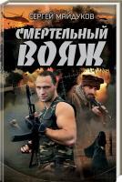 Майдуков Сергей Смертельный вояж 978-617-12-0826-1