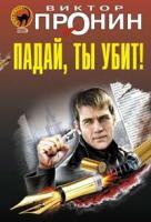 Пронин Виктор Алексеевич Падай, ты убит! 978-5-699-25540-5