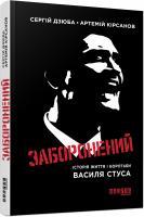 Артемій Кірсанов, Сергiй Дзюба Заборонений 978-617-09-5633-0