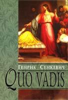 Сенкевич Генрик Quo vadis 978-966-395-088-4