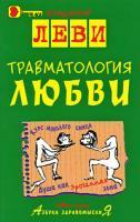 Владимир Леви Травматология любви 978-5-85407-040-9