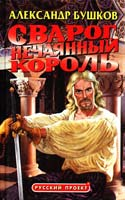 Александр Бушков Сварог. Нечаянный король 5-7867-0108-5, 5-224-02270-3