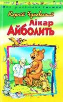 Чуковський Корній Лікар Айболить: Казки та вірші 966-661-551-7