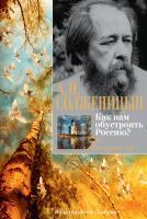 Солженицын Александр Как нам обустроить Россию? 978-5-389-09817-6