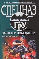 Михаил Нестеров Характер победителя 978-5-699-39082-3