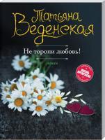 Веденская Татьяна Не торопи любовь! 978-617-7559-44-2