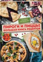 Артеменко Галина Пироги и пиццы. Большая книга рецептов 978-617-12-4703-1