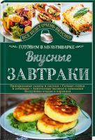 Семенова Светлана Вкусные завтраки. Готовим в мультиварке 978-617-12-0462-1