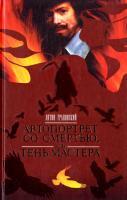 Грановский Антон Автопортрет со смертью, или Тень мастера 978-5-17-044079-5, 978-5-7390-2163-2, 978-5-271-18879-4