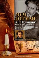 Лотман Юрий А.С. Пушкин: Биография писателя. Роман