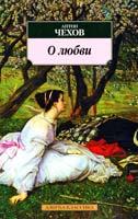 Чехов Антон О любви 978-5-389-03101-2