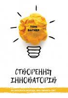 Вагнер Тоні Створення інноваторів 978-966-136-284-9