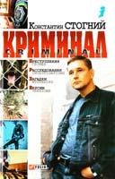 Стогний Константин Криминал 966-03-29-70-9