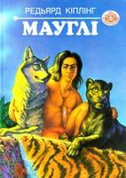 Кіплінг Редьярд Мауглі 966-7880-05-2