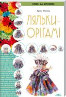 Жукова Ірина Ляльки-орігамі 978-966-8181-11-5