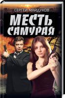 Майдуков Сергей Месть Самурая 978-617-12-8122-6