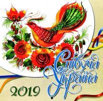 Співуча Україна. Календар на 2019