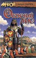 Дмитрий Скирюк Осенний лис 5-93698-009-х