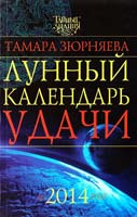 Зюрняева Тамара Лунный календарь удачи до 2014 года 978-5-17-042018-6