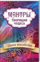 Ульянов Д. Мантры, творящие чудеса. Школа волшебства 978-617-690-241-6