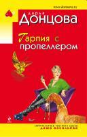 Донцова Дарья Гарпия с пропеллером 978-5-699-41042-2