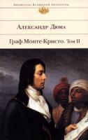 Александр Дюма Граф Монте-Кристо. Том 2 5-699-19168-0