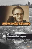 Кушнер Александр По эту сторону таинственной черты 978-5-389-01520-3